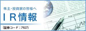 IR情報(株主・投資家の皆様へ)